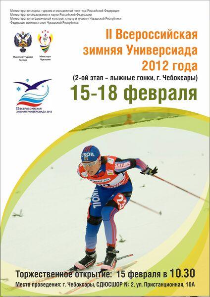#4 в ижевске в ледовом дворце ижсталь завершился хоккейный турнир iii всероссийской зимней универсиады