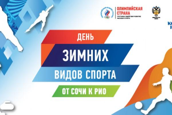Ямальцы отметят день зимних видов спорта