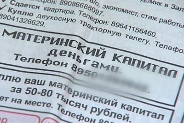 Полицейские Алтайского края пресекли противоправную деятельность организованной группы, занимавшейся обналичиванием средств материнского капитала