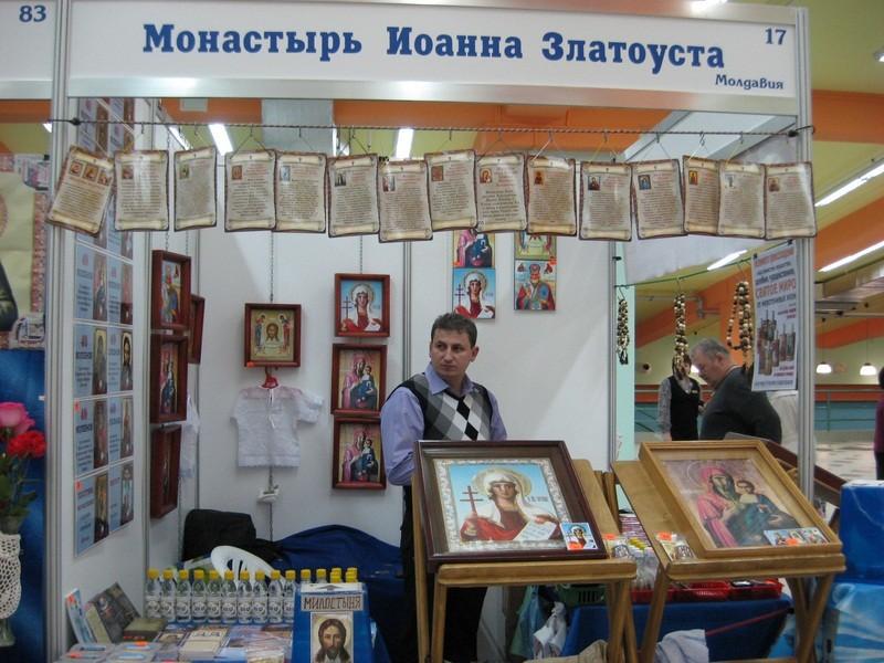Православие косметика
