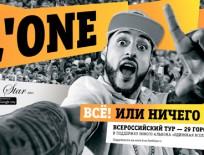1 ноября «Билайн» приглашает на концерт L'ONE в Чебоксарах