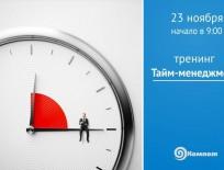 23 ноября в Чебоксарах пройдет тренинг «Тайм-менеджмент»