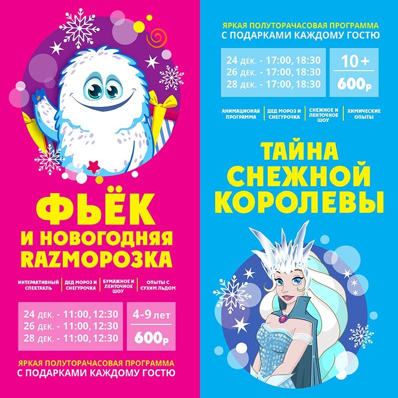 Афиша мероприятий на Новый год для детей 2019 в Чебоксарах