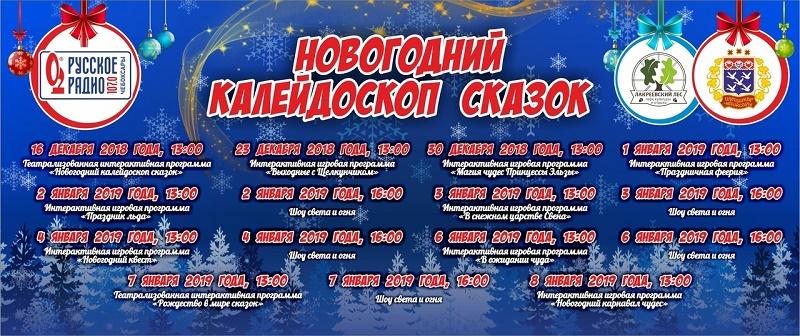 Афиша мероприятий на Новый год для детей 2019 в Чебоксарах.