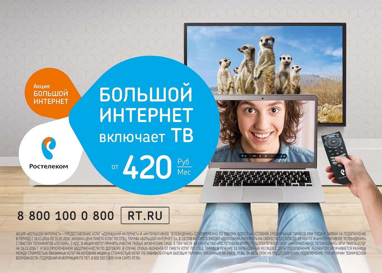 ростелеком телевидение и интернет